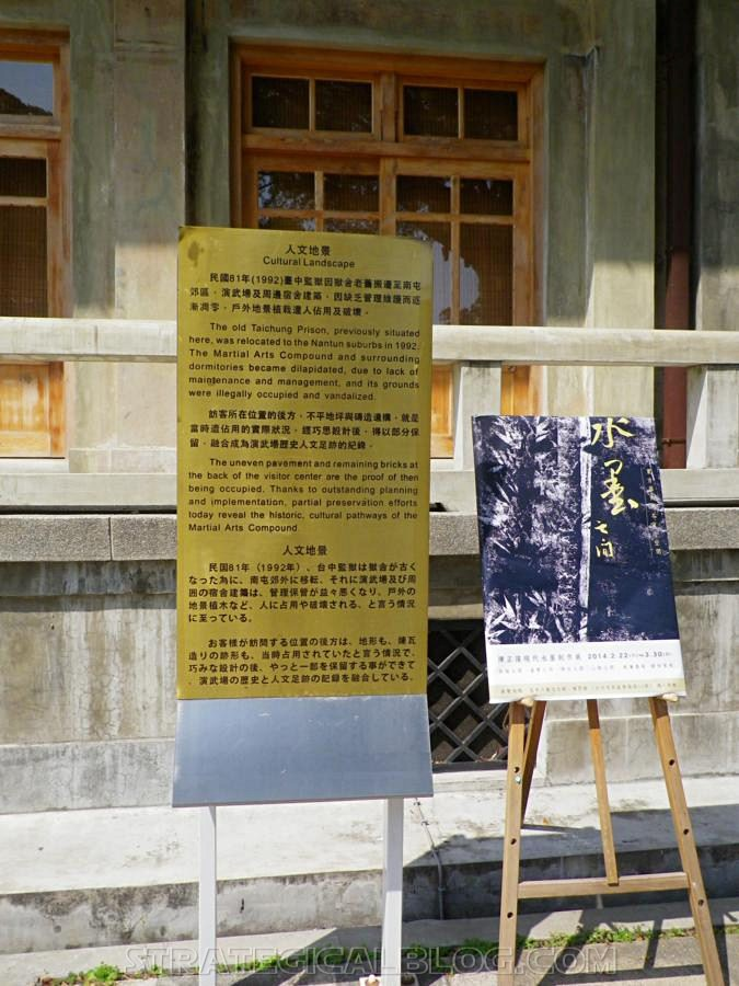 Taichung old prison building strategicalblog (3)